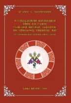 Η συνδυασμένη κατανάλωση οίνου και ελαίου στην περὶ νηστείας παράδοση της Ορθοδόξου Εκκλησίας μας
