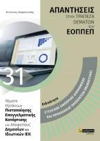 Ειδικότητα στέλεχος εμπορίας διαφήμισης και προώθησης προϊόντων (Marketing): Απαντήσεις στην τράπεζα θεμάτων του ΕΟΠΠΕΠ