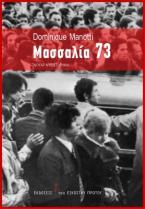 Μασσαλία 73