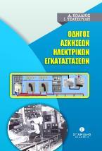 Οδηγός ασκήσεων ηλεκτρικών εγκαταστάσεων