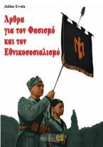 Άρθρα για τον φασισμό και τον εθνικοσοσιαλισμό
