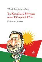 Το Κουρδικό ζήτημα στον ελληνικό τύπο