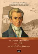 H ελληνική επανάσταση του 1821 και η συμβολή της Κέρκυρας