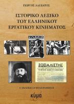 Ιστορικό λεξικό του ελληνικού εργατικού κινήματος