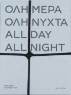 Όλη μέρα όλη νύχτα