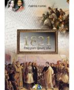 1821: Υπάρχουν ήρωες εδώ