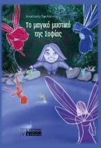 Το μαγικό μυστικό της Σοφίας