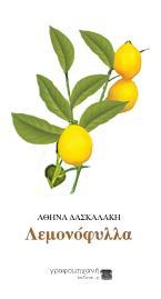 Λεμονόφυλλα