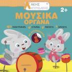 Άκης Λαγουδάκης: Μουσικά όργανα