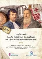 Ημερολόγιο 2021, Νεοελληνικός Διαφωτισμός και εκπαίδευση στο Πήλιο πριν την Επανάσταση του 1821