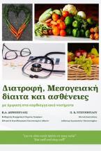 Διατροφή, Μεσογειακή δίαιτα και ασθένειες