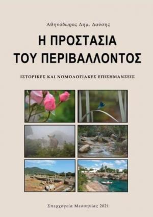 Η προστασία του περιβάλλοντος