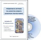 Υποδείγματα εντύπων για διοικητικά θέματα διαχείρισης πολυκατοικίας
