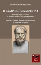 Η ελληνική αρχαιότητα Ι