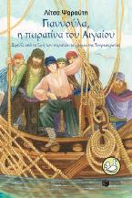 Γιαννούλα, η πειρατίνα του Αιγαίου
