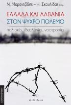 Ελλάδα και Αλβανία στον ψυχρό πόλεμο