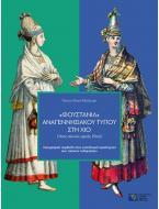 Φουστάνια αναγεννησιακού τύπου στη Χίο (16ος αιώνας-αρχές 20ού)