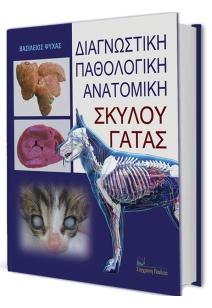 Διαγνωστική παθολογική ανατομική σκύλου - γάτας
