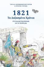 1821: Τα δοξασμένα χρόνια