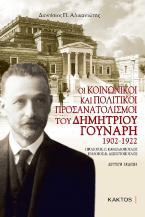 Οι κοινωνικοί και πολιτικοί προσανατολισμοί του Δημητρίου Γούναρη 1902-1922