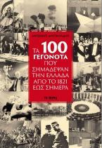 Τα 100 γεγονότα που σημάδεψαν την Ελλάδα από το 1821 έως σήμερα