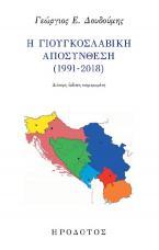 Η Γιουγκοσλαβική αποσύνθεση (1991-2018)