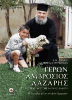 Γέρων Αμβρόσιος Λάζαρης. Ο πνευματικός της Ι. Μ. Δαδίου