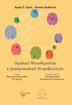 Ομαδική ψυχοθεραπεία και διαπροσωπική νευροβιολογία