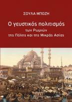Ο γευστικός πολιτισμός των Ρωμιών της Πόλης και της Μικράς Ασίας