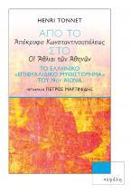 Από το «Απόκρυφα Κωνσταντινουπόλεως» στο «Οι άθλιοι των Αθηνών»