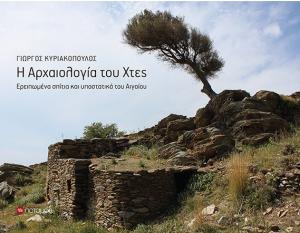 Η αρχαιολογία του χτες