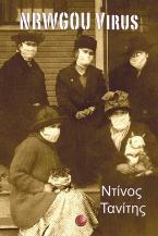 NRWGOU Virus. Αόρατος πόλεμος