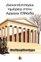 Δεκατέσσερις ημέρες στην Αρχαία Ελλάδα
