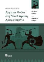 Αρχαίοι μύθοι στη νεοελληνική δραματουργία