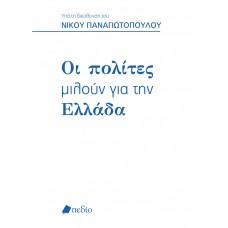 Oι πολίτες μιλούν για την Ελλάδα