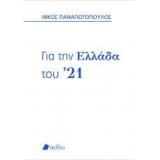 Για την Ελλάδα του '21