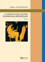 Ελληνικής παιδείας απαρχές