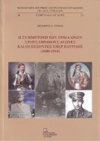 Η συμμετοχή των Τρικαλινών στους εθνικούς αγώνες και οι πεσόντες υπέρ πατρίδος (1600-1944)