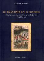 Οι βυζαντινές και ο πόλεμος