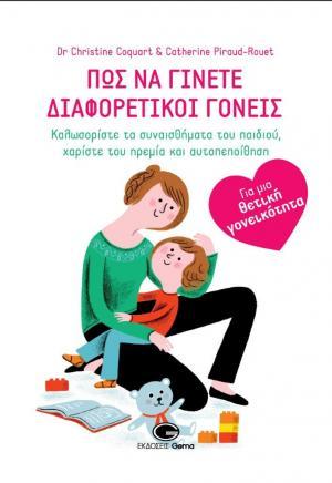 Πώς να γίνετε διαφορετικοί γονείς