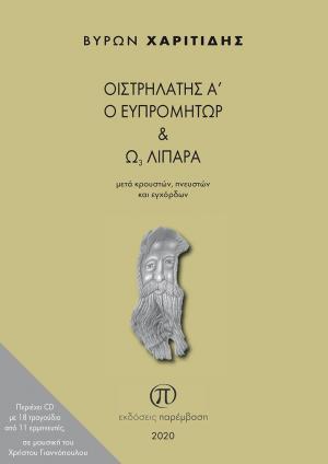 Οιστρηλάτης Α΄ ο Ευπρομήτωρ και Ω3 λιπαρά μετά κρουστών, πνευστών και εγχόρδων