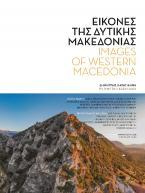 Εικόνες της Δυτικής Μακεδονίας