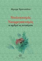 Νεολογικισμός. Νεοφρεγκεανισμός