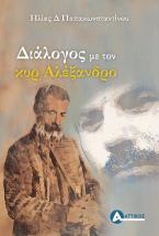 Διάλογος με τον κυρ Αλέξανδρο