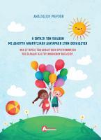 Η ένταξη των παιδιών με διάχυτη αναπτυξιακή διαταραχή στην εκπαίδευση