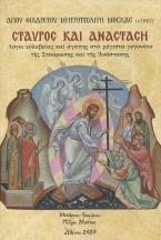 Σταυρός και Ανάσταση