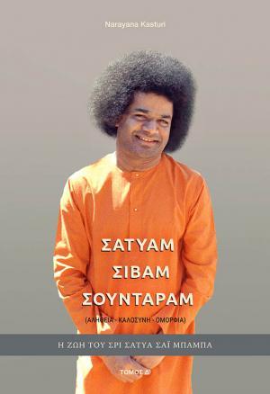 Σάτυαμ Σίβαμ Σούνταραμ