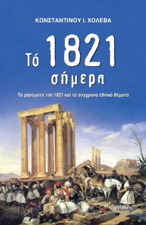 Το 1821 σήμερα