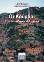 Οι Κούρδοι