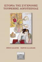 Iστορία της σύγχρονης τουρκικής λογοτεχνίας